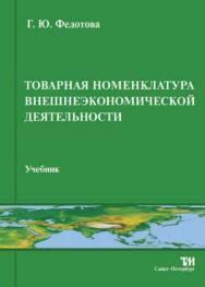 Товарная номенклатура внешнеэкономической деятельности ISBN 978-5-4377-0017-4