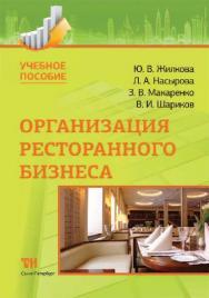 Организация ресторанного бизнеса ISBN 978-5-4377-0026-6