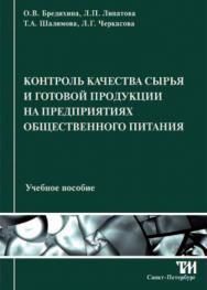 Контроль качества сырья и готовой продукции на предприятиях общественного питания ISBN 978-5-4377-0037-2