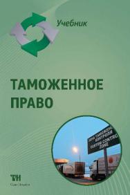 Таможенное право: учебник ISBN 978-5-4377-0043-3