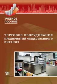 Торговое оборудование предприятий общественного питания ISBN 978-5-4377-0051-3