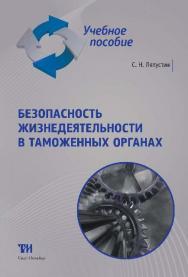 Безопасность жизнедеятельности в таможенных органах: Учебное пособие ISBN 978-5-4377-0058-7
