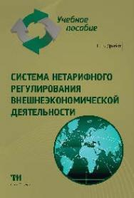 Система нетарифного регулирования внешнеэкономической деятельности ISBN 978-5-4377-0068-6