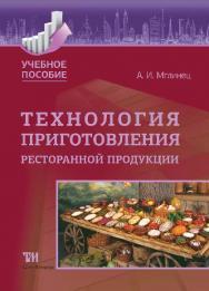 Технология приготовления ресторанной продукции ISBN 978-5-6040327-6-3