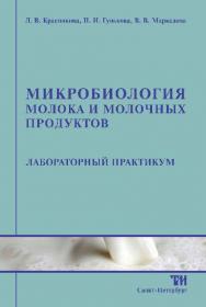 Микробиология молока и молочных продуктов ISBN 978-5-4377-0073-0