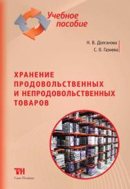 Хранение продовольственных и непродовольственных товаров: Учебное пособие ISBN 978-5-4377-0075-4