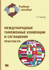 Международные таможенные конвенции и соглашения: Практикум ISBN 978-5-4377-0093-8