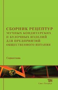 Сборник рецептур мучных кондитерских и булочных изделий для предприятий общественного питания ISBN 978-5-4377-0101-0