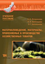 Материаловедение. Материалы, применяемые в производстве хозяйственных товаров: Учебное пособие ISBN 978-5-4377-0120-1