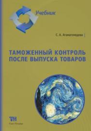 Таможенный контроль после выпуска товаров: Учебник ISBN 978-5-4377-0124-9