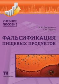 Фальсификация пищевых продуктов: Учебное пособие для вузов ISBN 978-5-4377-0133-1