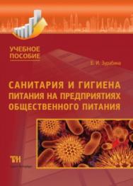 Санитария и гигиена питания на предприятиях общественного питания: Учебное пособие ISBN 978-5-4377-0135-5