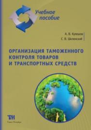 Организация таможенного контроля товаров и транспортных средств. Часть 2: Курс лекций ISBN 978-5-4377-0140-9