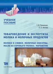 Таможенные платежи физических лиц: Учебное пособие. 2-е изд., допол. и перер. ISBN 978-5-4377-0142-3