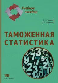 Таможенная статистика: Учебное пособие. 2-е изд., дополн. и перераб. ISBN 978-5-4377-0147-8