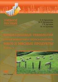 Инновационные технологии сырья животного происхождения. Часть 1: Мясо и мясные продукты: Учебное пособие ISBN 978-5-4377-0148-5