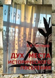 Дух места исторического поселения ISBN 978-5-4386-4-0682-6
