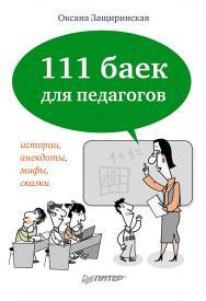 111 баек для педагогов. ISBN 978-5-4461-0152-8