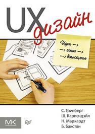UX-дизайн. Идея — эскиз — воплощение ISBN 978-5-4461-0203-7