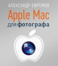 Apple Mac для фотографа ISBN 978-5-4461-0204-4