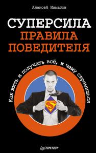Суперсила - правила победителя. Как жить и получать всё, к чему стремишься. — (Серия «Здоровье, красота, успех») ISBN 978-5-4461-0205-1