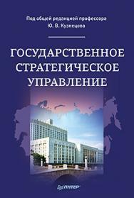 Государственное стратегическое управление. Монография ISBN 978-5-4461-0217-4