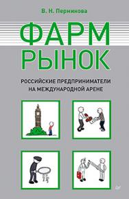 Фармрынок. Российские предприниматели на международной арене ISBN 978-5-4461-0241-9