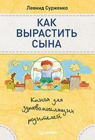 Как вырастить сына. Книга для здравомыслящих родителей ISBN 978-5-4461-0322-5