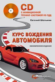 Курс вождения автомобиля. Обновленное издание ISBN 978-5-4461-0254-9