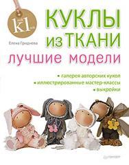 Куклы из ткани: лучшие модели ISBN 978-5-4461-0257-0