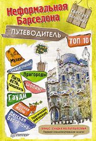 Неформальная Барселона путеводитель ТОП-10 ISBN 978-5-4461-0261-7