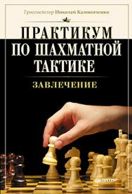 Практикум по шахматной тактике. Завлечение ISBN 978-5-4461-0266-2