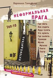 Неформальная Прага. Путеводитель. ТОП-10 ISBN 978-5-4461-0274-7
