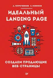 Идеальный Landing Page. Создаем продающие веб-страницы ISBN 978-5-4461-0292-1