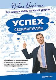 Успех своими руками. Как вывести жизнь на новый уровень ISBN 978-5-4461-0293-8