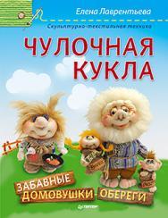 Чулочная кукла. Забавные домовушки-обереги ISBN 978-5-4461-0311-9
