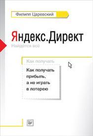 Яндекс.Директ: Как получать прибыль, а не играть в лотерею ISBN 978-5-4461-0313-3