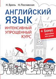 Английский язык. Интенсивный упрощенный курс ISBN 978-5-4461-0328-7