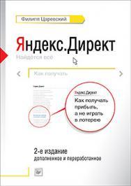 Яндекс.Директ: Как получать прибыль, а не играть в лотерею. 2-е издание ISBN 978-5-4461-0330-0