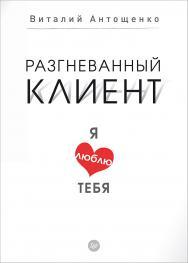 Разгневанный клиент, я люблю тебя. ISBN 978-5-4461-0335-5