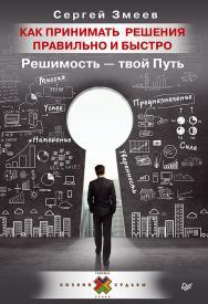 Как принимать решения правильно и быстро. Решимость — твой Путь ISBN 978-5-4461-0338-6