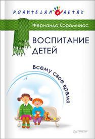 Воспитание детей. Всему свое время ISBN 978-5-4461-0344-7