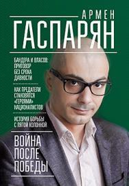 Война после Победы. Бандера и Власов: приговор без срока давности ISBN 978-5-4461-0346-1