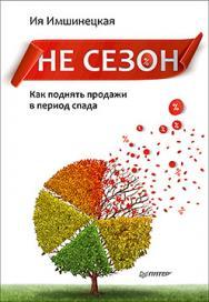 Не сезон. Как поднять продажи в период спада ISBN 978-5-4461-0358-4
