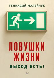 Ловушки жизни. Выход есть! ISBN 978-5-4461-0379-9