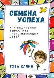 Семена успеха. Как родителям вырастить преуспевающих детей ISBN 978-5-4461-0388-1