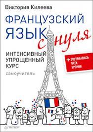 Французский язык с нуля. Интенсивный упрощенный курс ISBN 978-5-4461-0406-2