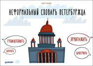 Неформальный словарь петербуржца ISBN 978-5-4461-0409-3