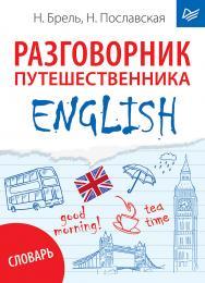 ENGLISH. Разговорник путешественника + Словарь ISBN 978-5-4461-0417-8