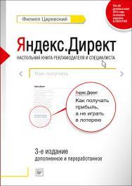 Яндекс.Директ: Как получать прибыль, а не играть в лотерею. 3-е изд.; доп. и перераб. ISBN 978-5-4461-0426-0